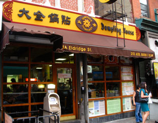 Vanessa's Dumpling House, Chinese Restaurant in New York, East Village - New York, NY 10003 - (212) 529-1328