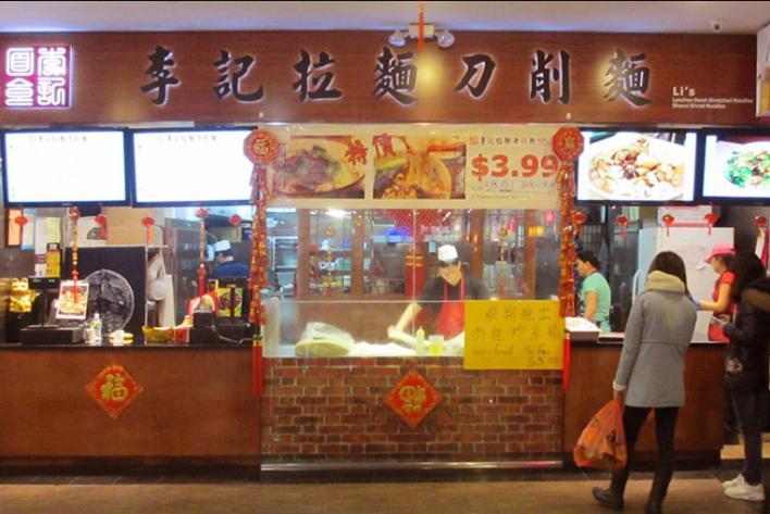 Lanzhou Handmade Noodles