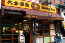 Vanessa's Dumpling House, Chinese Restaurant in New York, East Village - New York, NY 10003 - (212) 529-1328